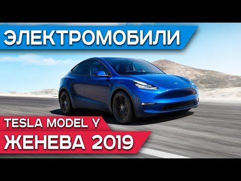 Дождались - Tesla Model Y.  Женевский автосалон 2019 — Porsche, Rimac, Honda, Mitsubishi и другие