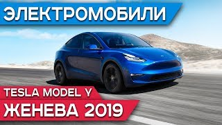 Презентация Tesla Model Y. Женевский Автосалон 2019 — Римак, Хонда, Митсубиси И Др.