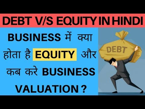 Difference between Debt and Equity Financing | Debt Vs Equity in Business explained in Hindi