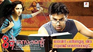 Malayalam Full Movie 2016   Ettekkal Second  Malayalam New Movies 2016 Full Movie