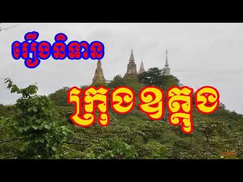 Outdong History Place ,រឿង ក្រុងឧត្តុង្គ, រឿងព្រេងនិទានខ្មែរ. Khmer Poem .Khmer comnap
