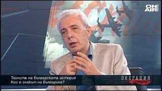 Операция: История: Кой е знакът на българина