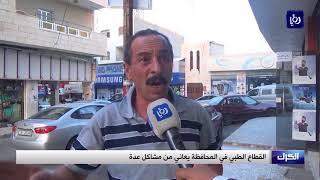 الكرك.. القطاع الطبي في المحافظة يعاني من مشاكل عدة - (23-8-2017)