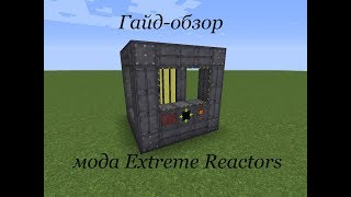 Extreme Reactors