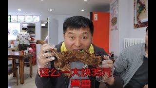 哈尔滨这家小店,这么一大块羊蝎子,够2个人吃,才35元 END