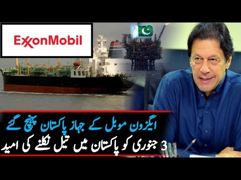 Exxon Mobil Ships Reached Karachi Port ||Oil Drilling Start