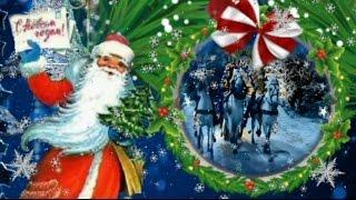 Новогоднее поздравление 2019! Три белых коня
