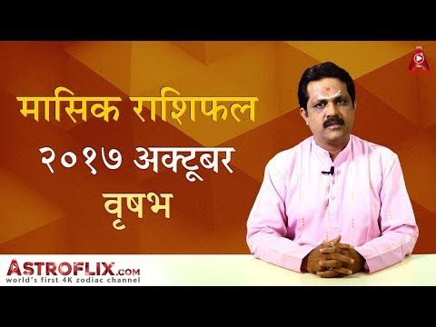 Vrishabh Rashifal October 2017 (वृषभ राशिफल अक्टूबर २०१७) | Taurus Horoscope October 2017 in Hindi