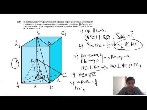 №226. В правильной четырехугольной призме через диагональ основания проведено сечение