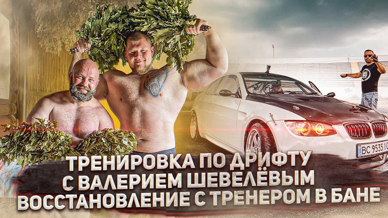 Тренировка по дрифту с Валерием Шевелёвым / Восстановление с тренером в бане!