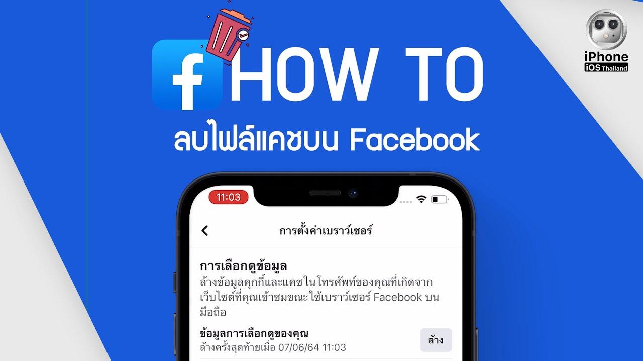 วิธีลบไฟล์แคชใน Facebook