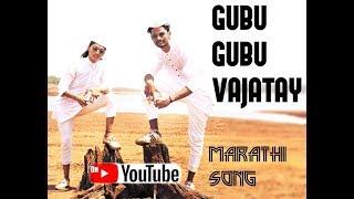 GUBU GUBU vajatay l dance choreography l marathi song