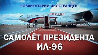 САМОЛЁТ ПРЕЗИДЕНТА ИЛ-96 - Комментарии иностранцев