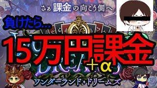 【Shadowverse実況】15万円の課金をかけて特別ルール対戦【草の人コラボ】