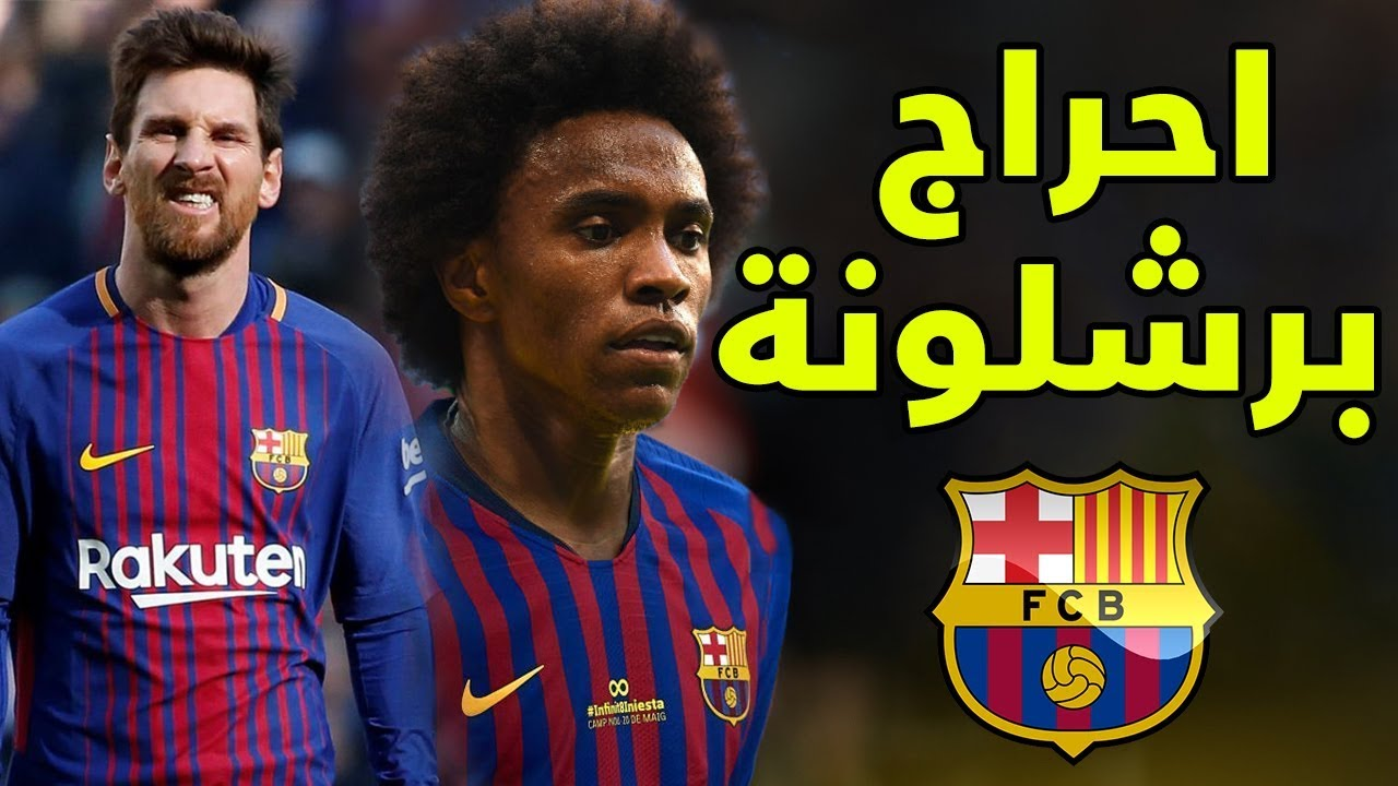 عاجل ريال مدريد يريد هذا اللاعب| ويليان يحرج برشلونة | في مديح ميسي |دليل بقاء مارسيلو | تألم مدريدي