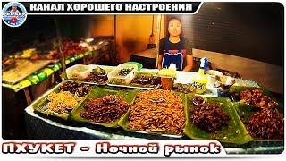 ПХУКЕТ - Ночной рынок Карон бич