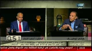 هانى توفيق: مشكلة مصر ليست فى قانون للإستثمار ولكن فى مناخ الإستثمار