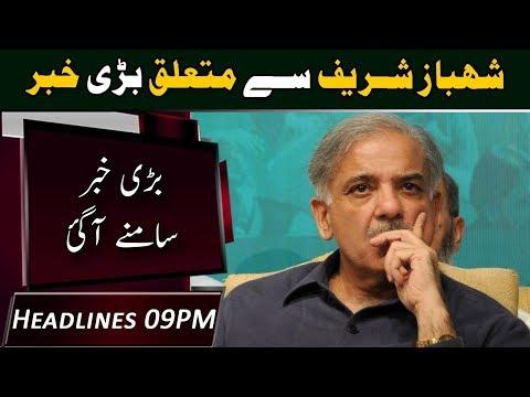 Shehbaz Sharif Ko Bari Khushkhabri Milgai | Headlines 9 PM | 28 December 2018