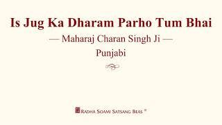 Is Jug Ka Dharam Parho Tum Bhai - Maharaj Charan Singh Ji - Punjabi - RSSB Discourse