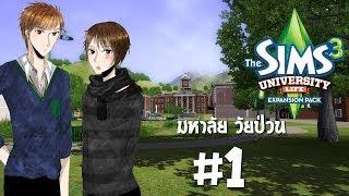 The Sims 3 - มหาลัยวัยป่วน #1 : สนับสนุนโดย dks.in.th