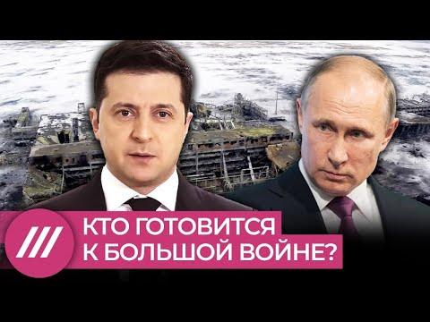 Новое обострение в Донбассе: кто готовится к большой войне — Россия или Украина?