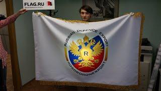 Новый Флаг Рособоронэкспорт, вакуумная печать. Сделано Флаг.ру.