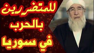 رسالة الى المتضررين بالحرب في سوريا مع الشيخ فتحي صافي