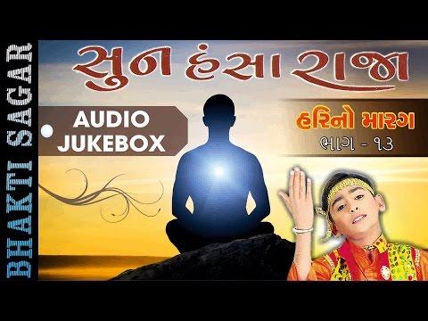 Hari No Marag 13   Hari Bharwad Bhajan   Sun Hansa Raja   Super Hit Gujarati Bhajan   Ekta Sound