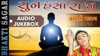 Hari No Marag 13 | Hari Bharwad Bhajan | Sun Hansa Raja | Super Hit Gujarati Bhajan | Ekta Sound