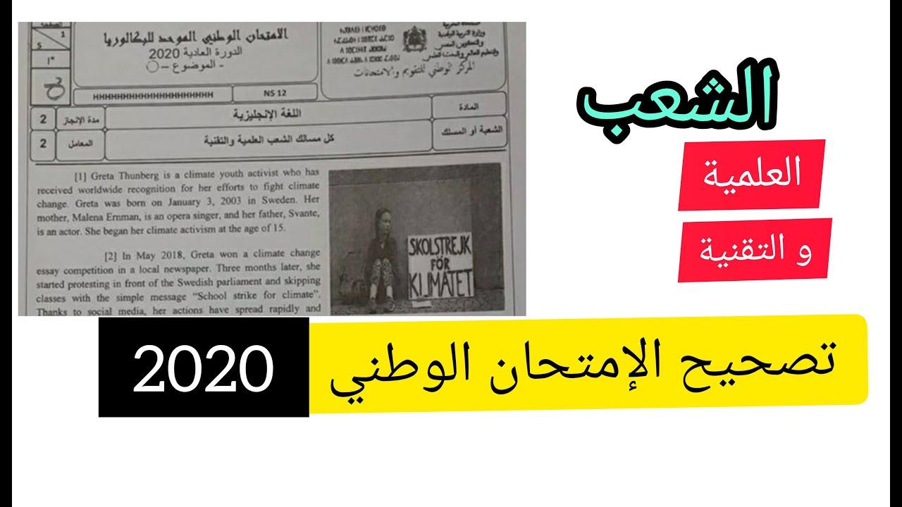 تصحيح الإمتحان الوطني 2020 - الدورة العادية - مسلك الشعب  العلمية و التكنولوجية (language )