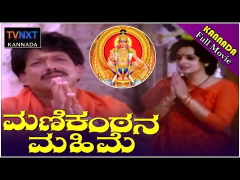 Manikantana Mahime    Full Length Kannada Movie    Vishnuvardhan    Jayapradha    TVNXT Kannada