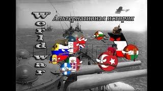 Альтернативная Первая Мировая война. Кантриболз.
