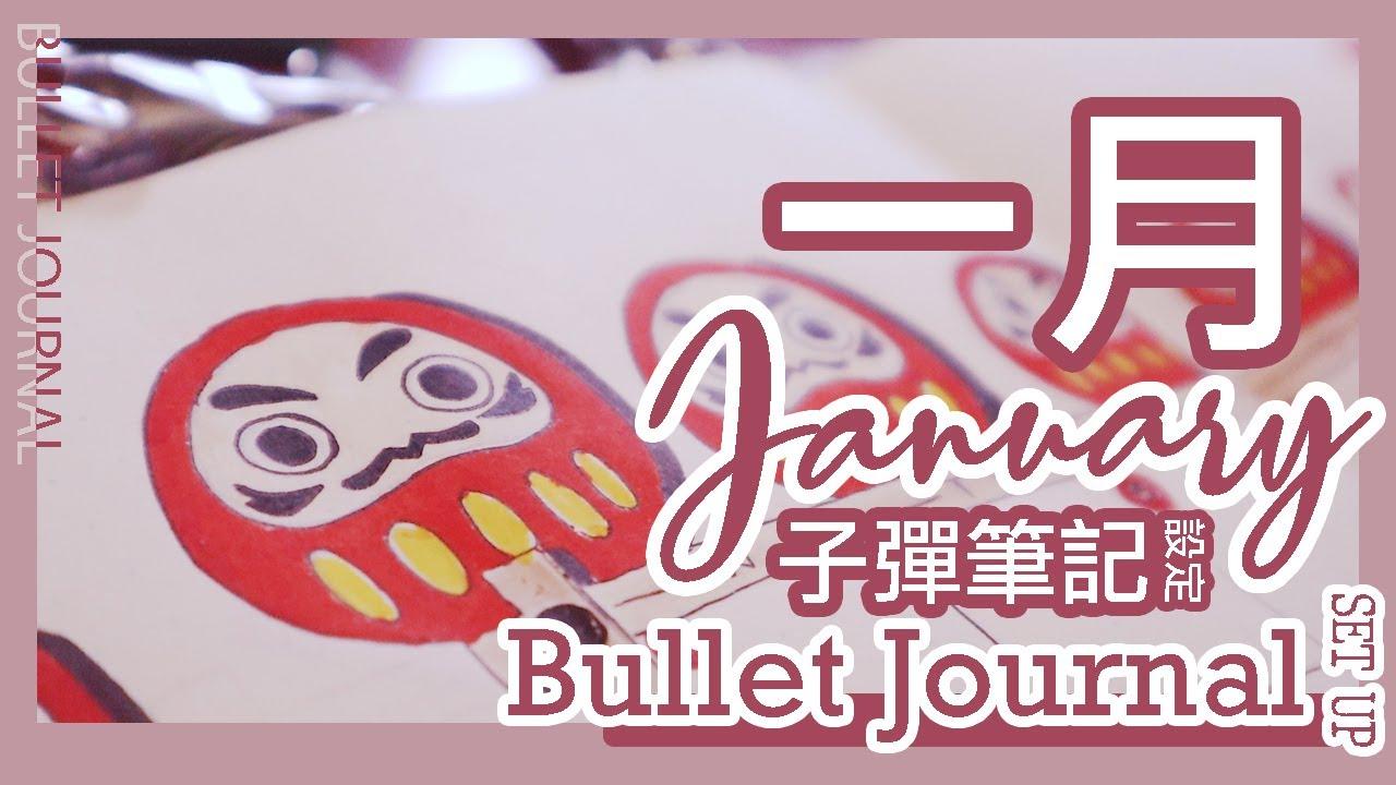 2020一月子彈筆記設定║2019 January Bullet Journal Set Up ║ Plan With Me