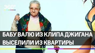 Бабу Валю из клипа Джигана выселили из квартиры
