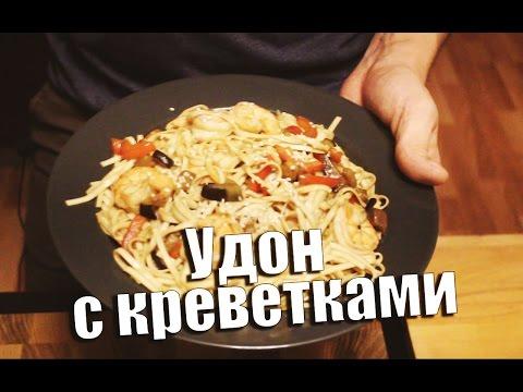 Удон с креветками и овощами пошаговый рецепт с фото на