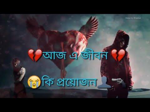 Sob rong muche,😞😔🙏 prem amar sad song lyrics,🎶Best small status, full HD version,bangla sad.