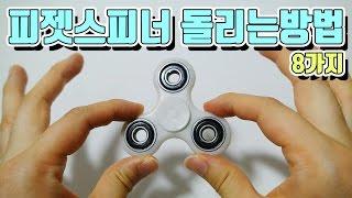 피젯스피너 기본적인필수영상! 돌리는방법8가지,기본기술2가지! (fidget spinner 8 tricks) : 비썹Bssup