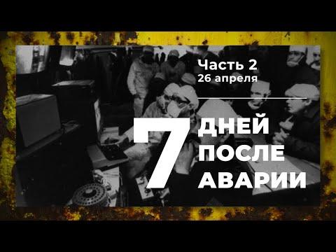 Хроника аварии на 4 блоке ЧАЭС (2 часть: День 26 апреля)