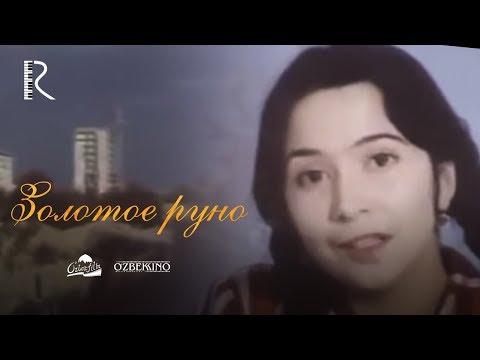 Золотое руно (узбекфильм на русском языке) 1981