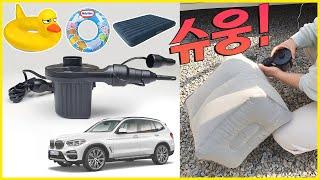 75W 차량용 미니 휴대용 물놀이 캠핑 차박 튜브 에어 매트 시거잭 공기주입기 펌프