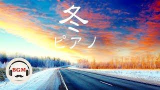 Calm piano music for sleeping - Winter Piano Music - Japanese Piano Music