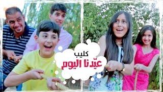 كليب عيدنا اليوم - نجوم كراميش   قناة كراميش Karameesh Tv