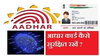 Enable/Disable aadhaar biometric lock.