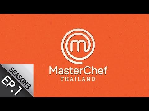 [Full Episode] MasterChef Thailand มาสเตอร์เชฟประเทศไทย Season 3 EP.1