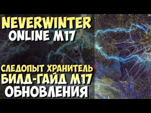 Охотник Следопыт Билд-Гайд М17 | Neverwinter Online