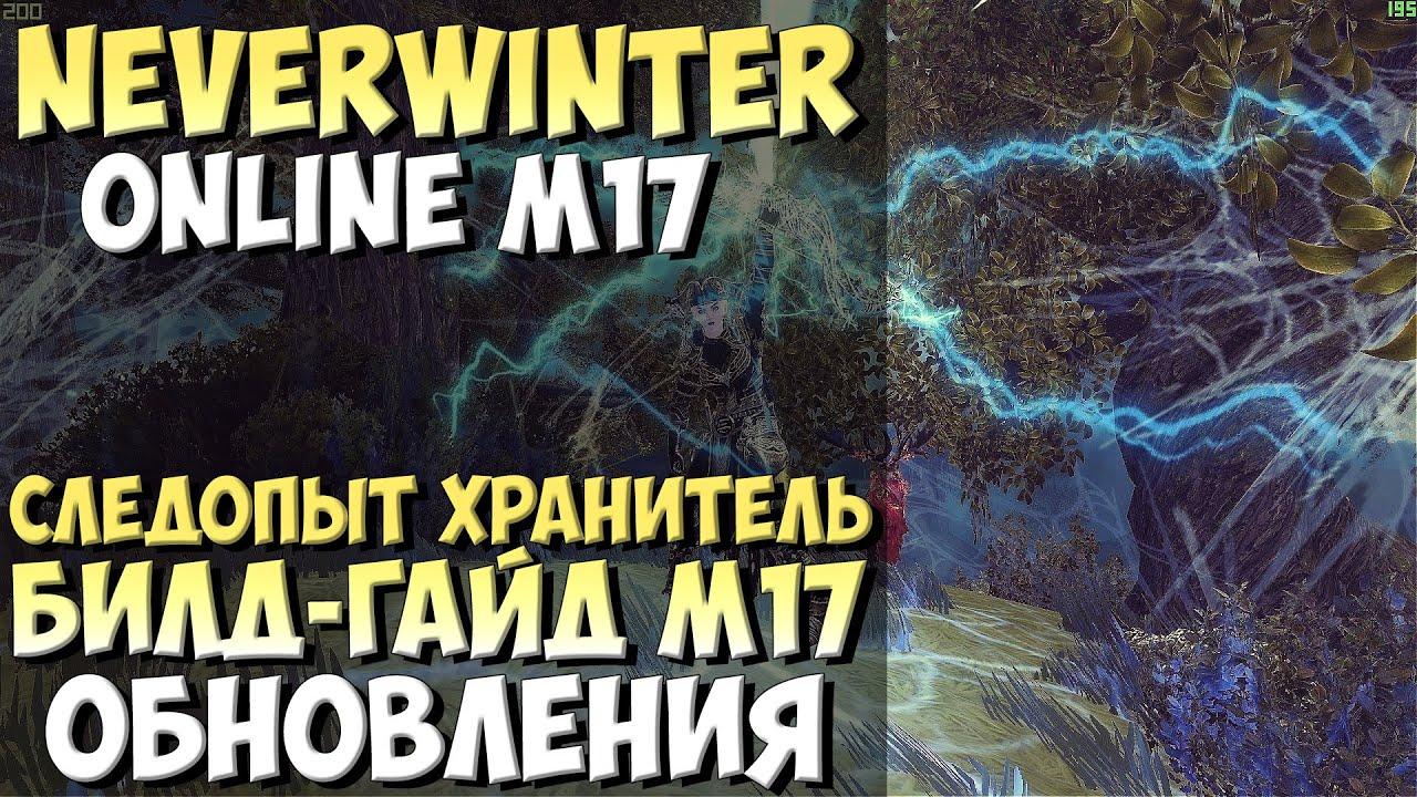 Гайд по классам Официальная Neverwinter Wiki