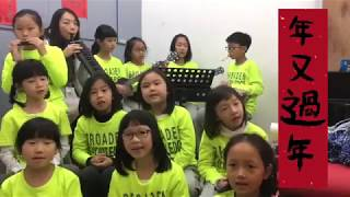 Publication Date: 2019-02-02   Video Title: 浸信會天虹小學 - 年年歡樂