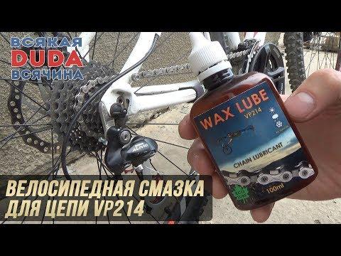 Воско-парафиновая смазка для цепи велосипеда VP214 / Wax chain lubricant VP214