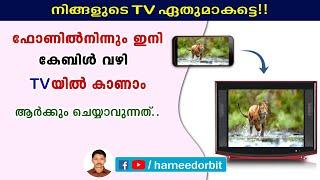ഫോണിൽനിന്നും കേബിൾ വഴി TV യിൽ കാണാം How to use MHL cable malayalam