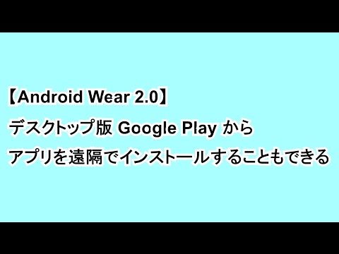 【Android Wear 2 0】デスクトップ版 Google Play からアプリを遠隔でインストールすることもできる